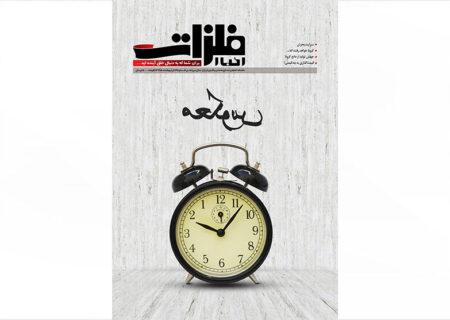 مجله ۱۱۹ ماهنامه اخبارفلزات
