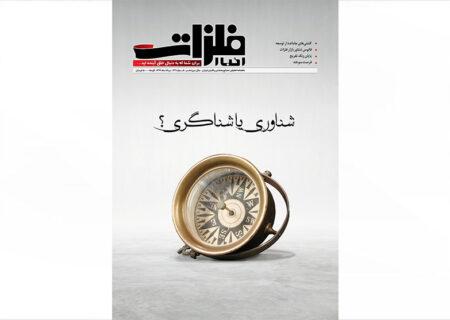 مجله ۱۲۲ ماهنامه اخبارفلزات