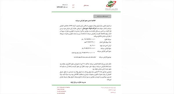 مجوز رشد ۱۶۲ درصدی سرمایه فولاد خوزستان از سوی سازمان بورس و اوراق بهادار صادر شد