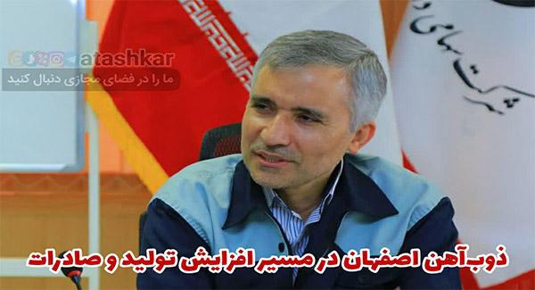 ذوبآهن اصفهان در مسیر افزایش تولید و صادرات