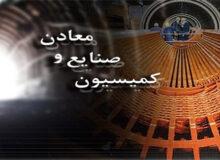 بررسی طرح تفحص از ﺷﺮﮐﺖ ﻓﻮﻻﺩ ﻣﺒﺎﺭﮐﻪ اصفهان در مجلس