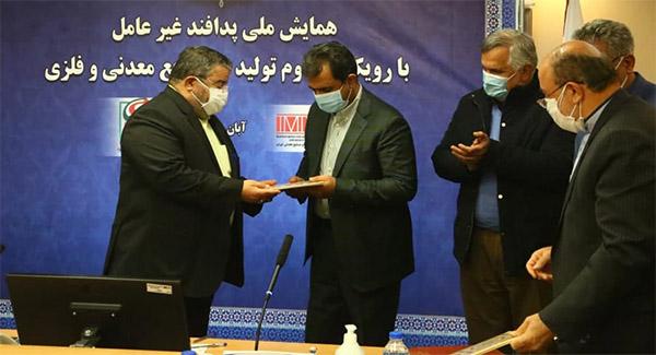 اهدای لوح پدافند غیر عامل به دکتر غریب پور، به عنوان سازمان برتر در حوزه پدافند غیرعامل