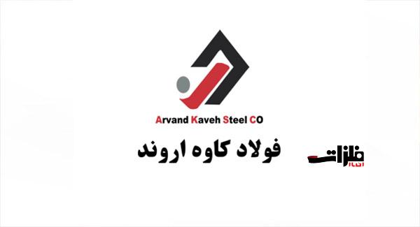 خط تولید مفتول فولاد کاوه خرمشهر با ظرفیت ۱۲ هزار تن راهاندازی شد