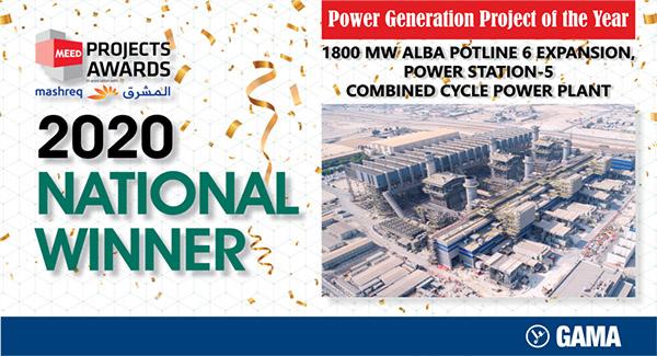 شرکت آلومینیوم بحرین برنده جایزه MEED