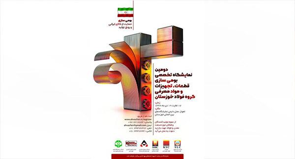 به تعویق افتادن برگزاری دومین نمایشگاه تخصصی بومیسازی قطعات، تجهیزات و مواد مصرفی گروه فولاد خوزستان