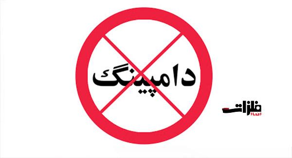 بررسی ترکیه در جهت تحقیقات ضد دامپینگ واردات ورق گرم