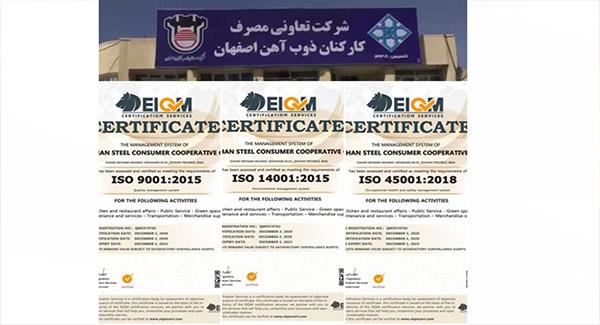 اخذ گواهینامههای بین المللی و سیستم یکپارچه مدیریت توسط تعاونی مصرف کارکنان ذوبآهن