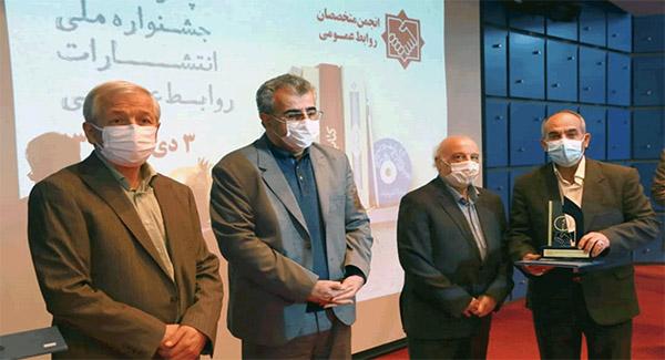 کسب سه موفقیت روابط عمومی ذوب آهن اصفهان در جشنواره ملی انتشارات روابط عمومی