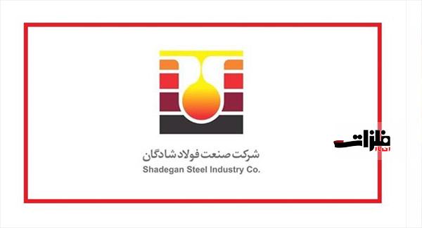 افزایش ۱۵ درصدی تولید آهن اسفنجی شادگان