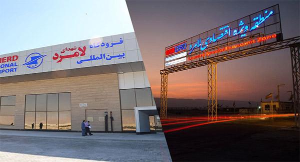 طرح الحاق فرودگاه بین المللی شهدای لامرد به محدوده منطقه ویژه اقتصادی تصویب شد