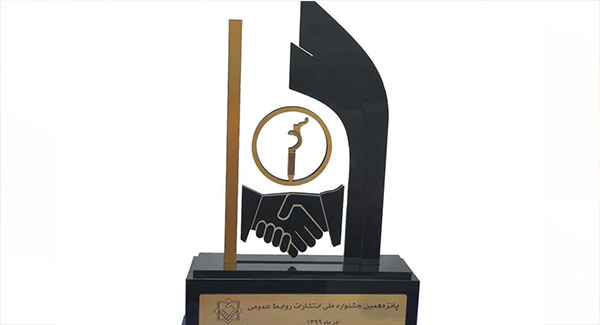 کسب ۴ عنوان برتر از سوی روابط عمومی شرکت ملی صنایع مس ایران