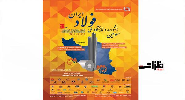 لغو سومین جشنواره و نمایشگاه ملی فولاد ایران به دلیل شیوع کرونا