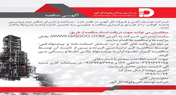 آگهی مناقصه ساخت و اجرا نمگیر دوم
