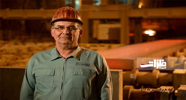 تبریک مدیرعامل فولاد هرمزگان به مناسبت سالگرد شرکت