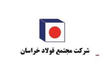خراسان در فروش و سود ۹ ماهه رکورد شکست