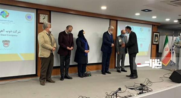 کسب تندیس پنجمین دوره جایزه مسئولیتهای اجتماعی توسط ذوبآهن