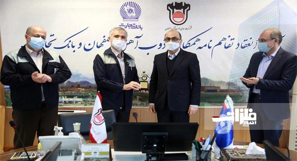 تفاهمنامه بانک تجارت با ذوبآهن اصفهان