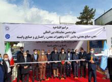 مشارکت ۱۰۴ شرکت داخلی در شانزدهمین دوره «ایران کان مین»