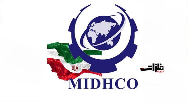 بیانیهی روابط عمومی و اموربینالملل میدکو صادر شد