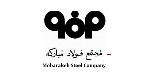 رشد ۹۱ درصدی فولاد مبارکه طی ۹ ماه