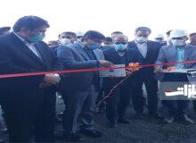 افتتاح واحد کنسانتره سنگ آهن میبد