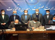 امضاتفاهم نامه ۳ جانبه توسعه سرمایهگذاری و تامین مالی واحدهای معدنی