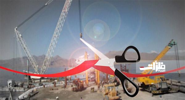 بهرهبرداری از ۳ طرح صنعتی و معدنی در کشور
