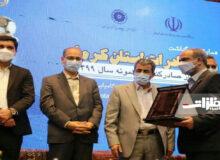 فولاد سيرجان ایرانیان صادرکننده برگزیده استان کرمان