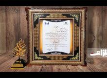 رتبه سوم در دستان شرکت ملی مس ایران