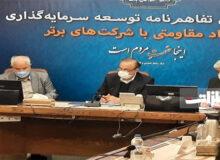 انعقاد تفاهمنامه سرمايهگذاری بين وزارت صمت و شركت چادرملو