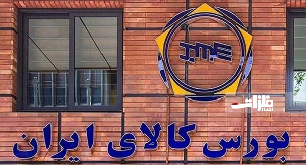 رشد ۷ درصدی ارزش معاملات در بورس کالای ایران