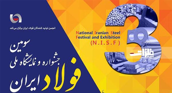 برگزاری سومین جشنواره و نمایشگاه ملی فولاد ایران به صورت حضوری-مجازی