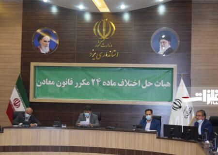 تلاش برای رفع موانع سرمایهگذاری در معادن یزد
