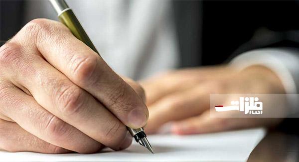 اصلاحیه ماده ۳ ضوابط استقرار واحدهای تولیدی صنعتی و معدنی
