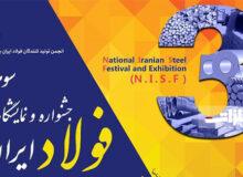 برگزاری سومین نشست مدیران روابط عمومی در خصوص جشنواره فولاد