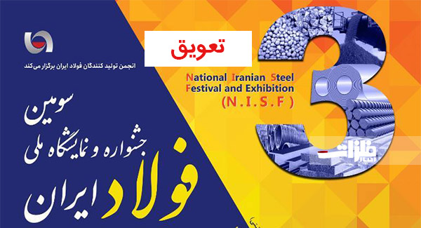 برگزاری سومین جشنواره و نمایشگاه ملی فولاد ایران به تعویق افتاد