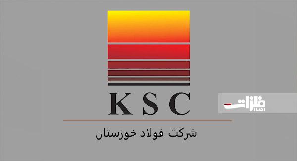 بیانیه روابط عمومی شرکت فولادخوزستان