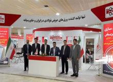 فولاداکسین در نمایشگاه متالورژی تبریز حضور یافت