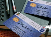 رشد ۶۳٫۷ درصدی صدور کارت بازرگانی