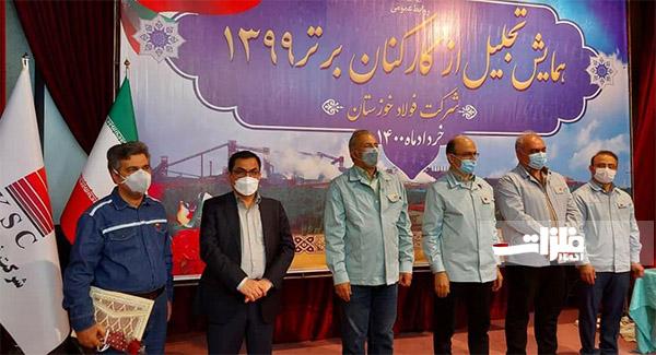 تجلیل از کارکنان برتر سال ۱۳۹۹ فولاد خوزستان
