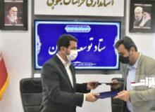 همکاری وزات صمت خراسان جنوبی با شرکت کیمیای زنجان