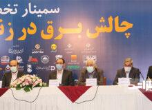 قوانین وزارت نیرو سدی در مقابل ساخت نیروگاههای برق