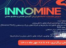 گلگهر حامی سومین جشنواره اینوماین ۳ شد