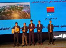 نشان عالی مسئولیت اجتماعی به فولاد خوزستان اهدا شد