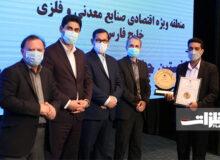دریافت نشان عالی مسئولیت اجتماعی توسط منطقه ویژه