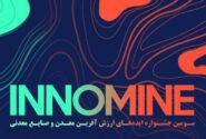 اینوماین، مسیری روشن برای توسعه ایدههای ناب معدنی